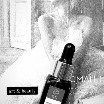 Искусство и красота в одном флаконе