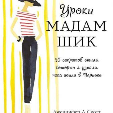 Уроки мадам Шик. 20 секретов стиля, которые я узнала, пока жила в Париже. Дженнифер Скотт